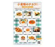 日清製粉:巻末ノートのレシピ