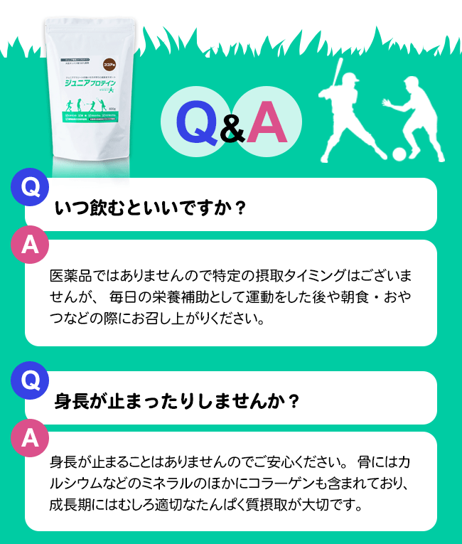Q&A(いつ飲むといい?身長は止まったりしない?)