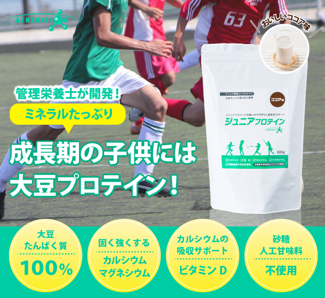 アストリションジュニアプロテイン ココア味:管理栄養士が開発!成長期の子供におすすめの大豆プロテイン