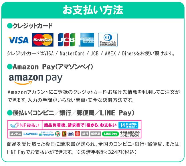 お支払い方法:クレジットカード、Amazon Pay、後払い(銀行・郵便局・コンビニ・LINE Pay)