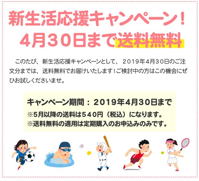 新生活応援キャンペーン!4月30日まで送料無料