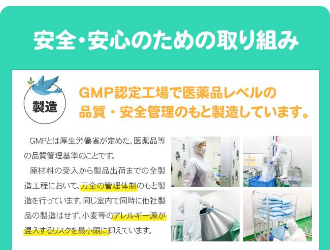 日本国内のGMP認定工場で製造