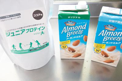 アーモンドミルク(オリジナルと砂糖不使用)
