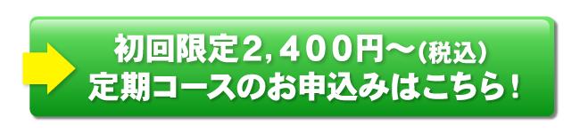 定期コースのお申込みはこちら(初回限定2,400円~)