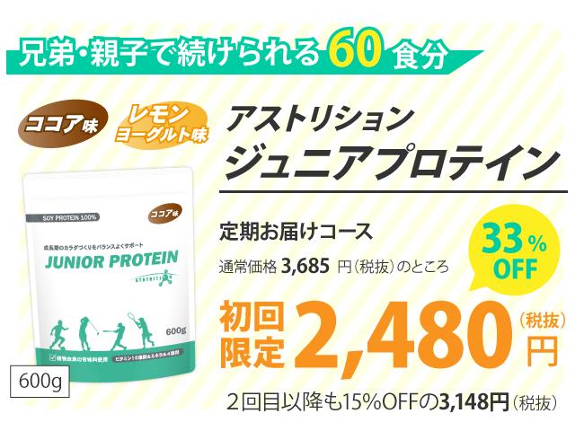 60食分3,685円(定期コースなら33%OFFの2,480円)