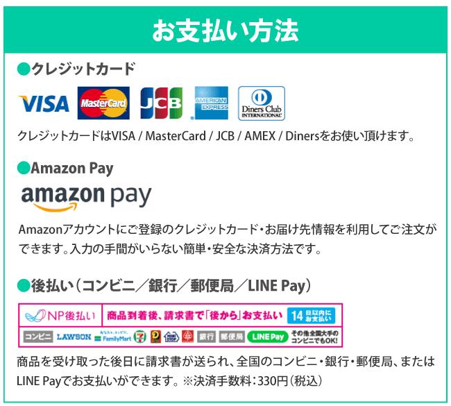 お支払い方法(クレジットカード、Amazon Pay、NP後払い)