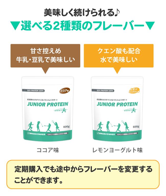 選べる2種類のフレーバー(ココア味、レモンヨーグルト味)