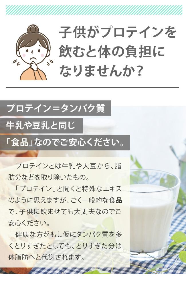 子供がプロテインを飲むと体の負担になりませんか?