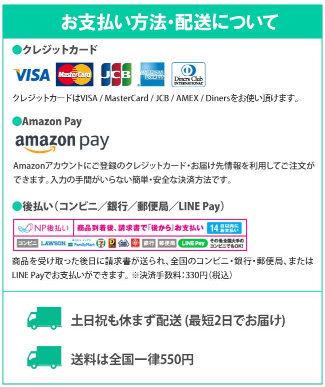 お支払い方法(クレジットカード、Amazon Pay、NP後払い)土日祝日も配送、送料は全国一律550円