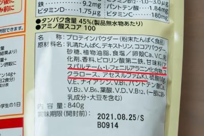 ザバスジュニアプロテインの原材料表示