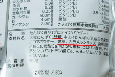 ウイダージュニアプロテインの原材料表示
