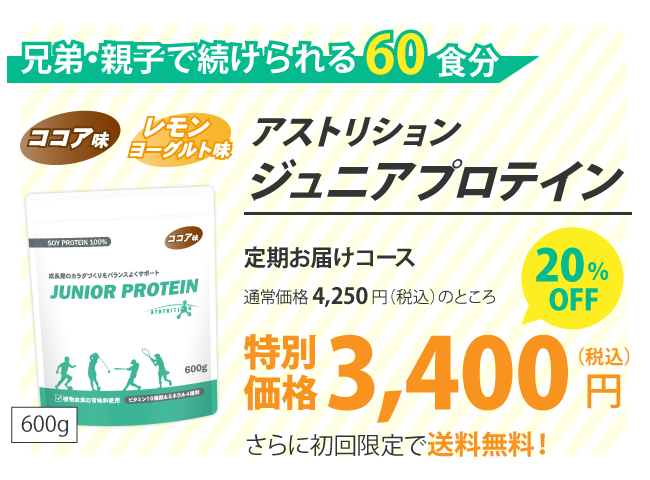 定期購入60食分3,400円。初回は送料無料