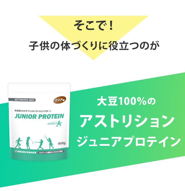 そこで役立つのが、大豆100%のアストリションジュニアプロテイン