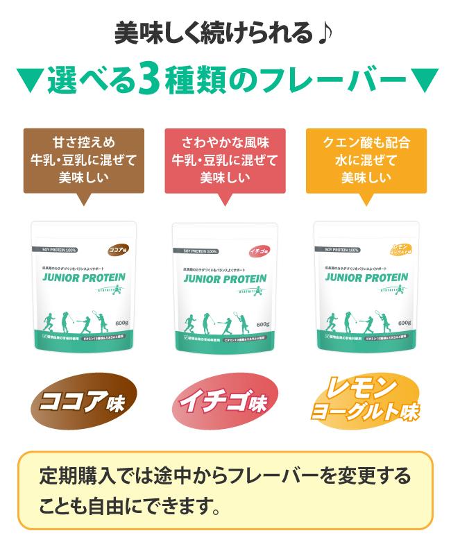 選べる3種類のフレーバー(ココア味、イチゴ味、レモンヨーグルト味)