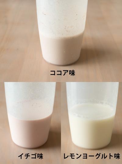 水や牛乳に溶かしたアストリションジュニアプロテイン
