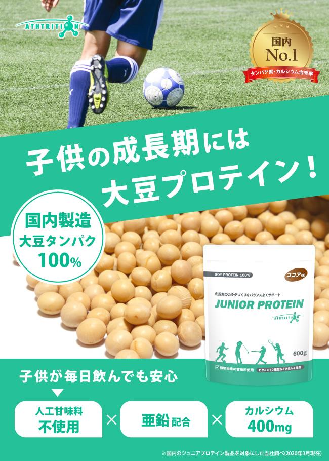 アストリション ジュニアプロテイン:子供におすすめの大豆プロテイン