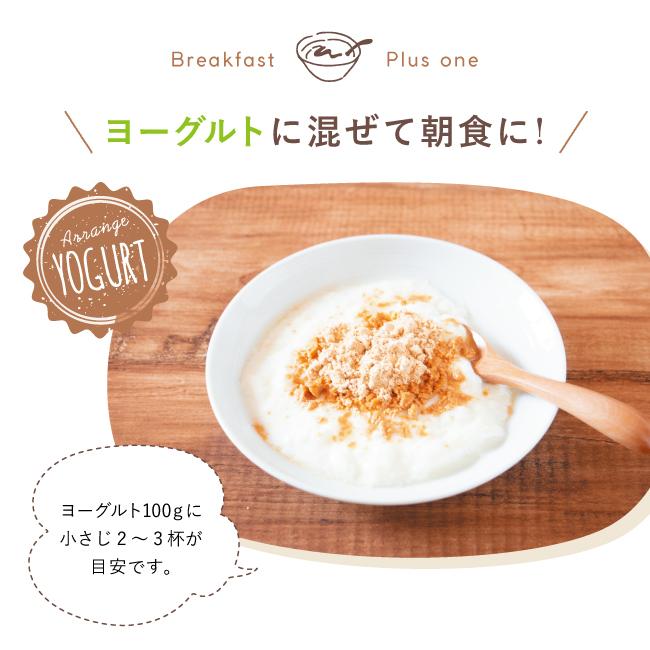 アレンジ方法:ヨーグルトに混ぜて朝食に