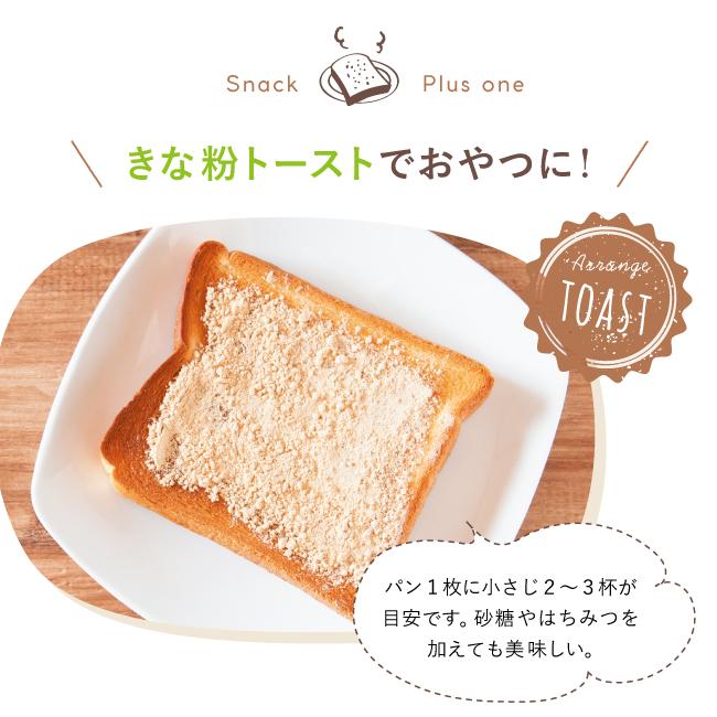 アレンジ方法:きな粉トーストでおやつに
