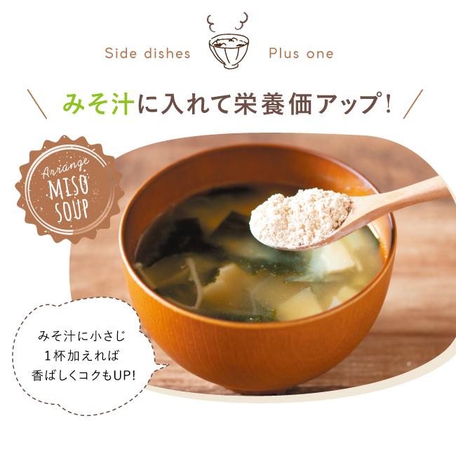 アレンジ方法:みそ汁に入れて栄養価アップ