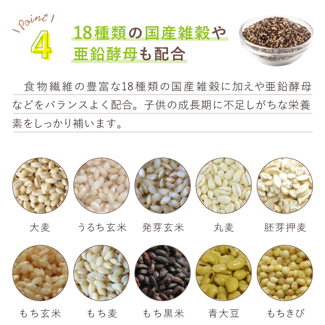 特徴4:18種類の国産雑穀や亜鉛酵母も配合