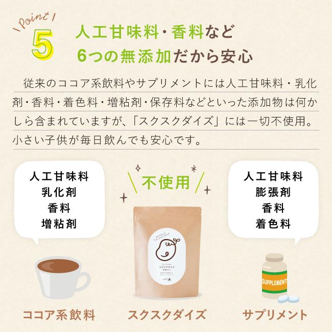特徴5:人工甘味料・香料など6つの無添加だから安心