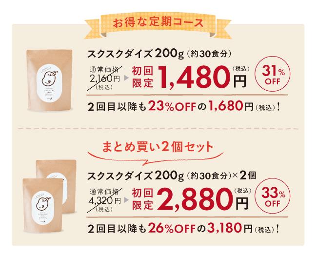 定期購入がお得(初回1,480円、2回目以降1,680円)
