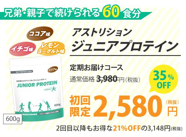 定期購入は初回限定2,580円、2回目以降もお得な3,148円