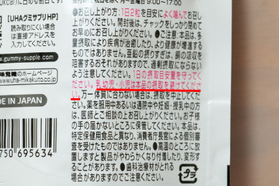 UHAグミサプリ亜鉛の注意表示