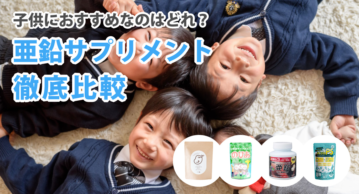 子供におすすめの亜鉛サプリメントを徹底比較